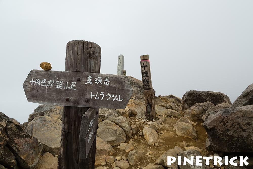 十勝岳山頂 2077m