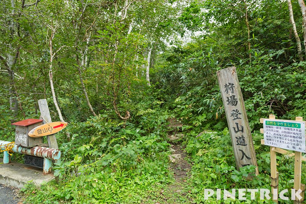 狩場山(千走新道コース)登山口
