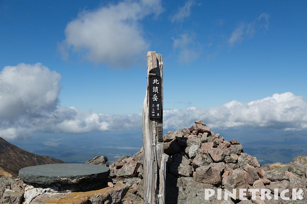 北鎮岳山頂