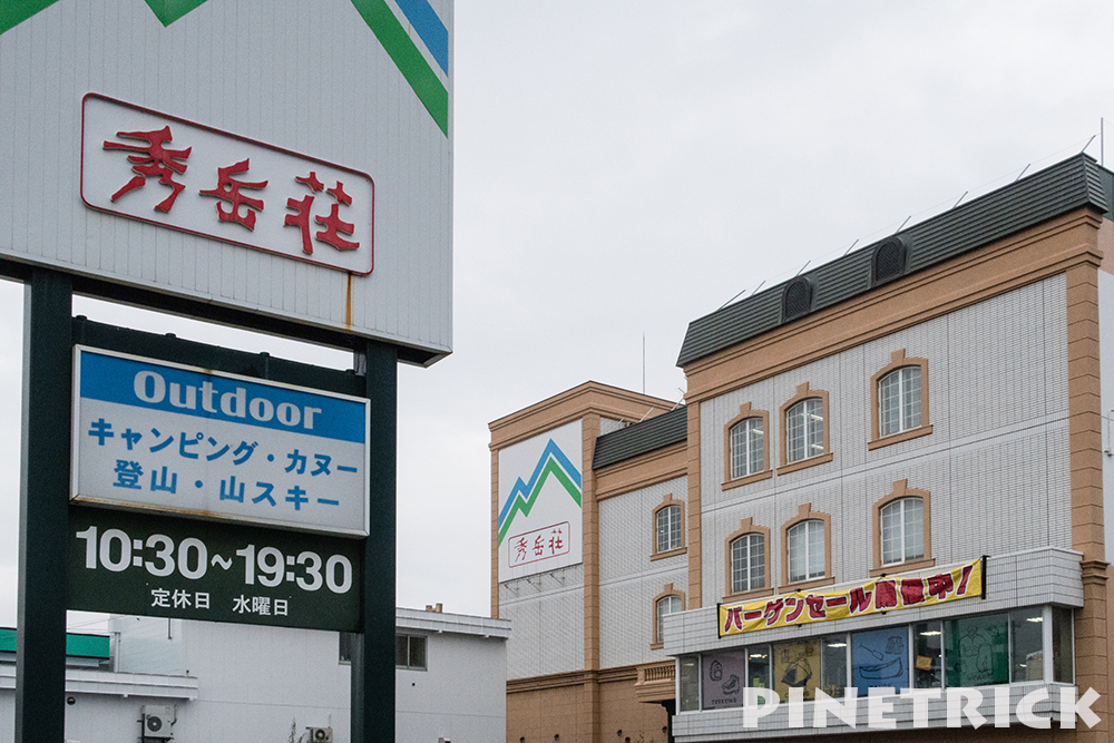 秀岳荘 白石店 2016秋冬セール