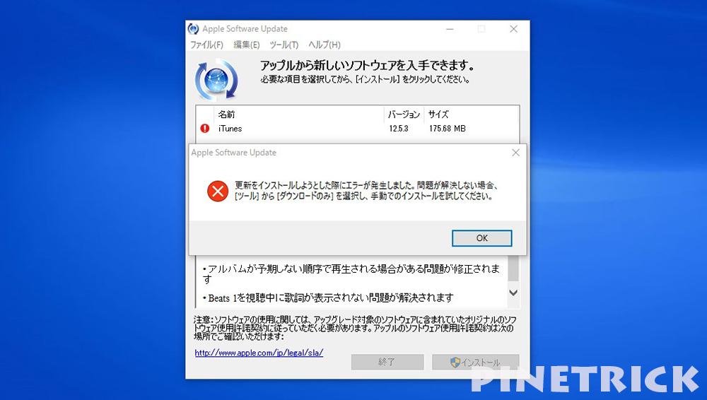 iTunesを強制アンインストール