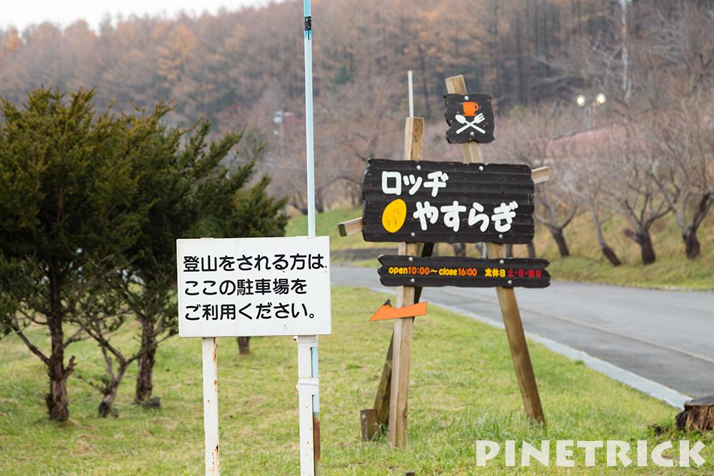 登山者専用駐車場 伊達紋別岳