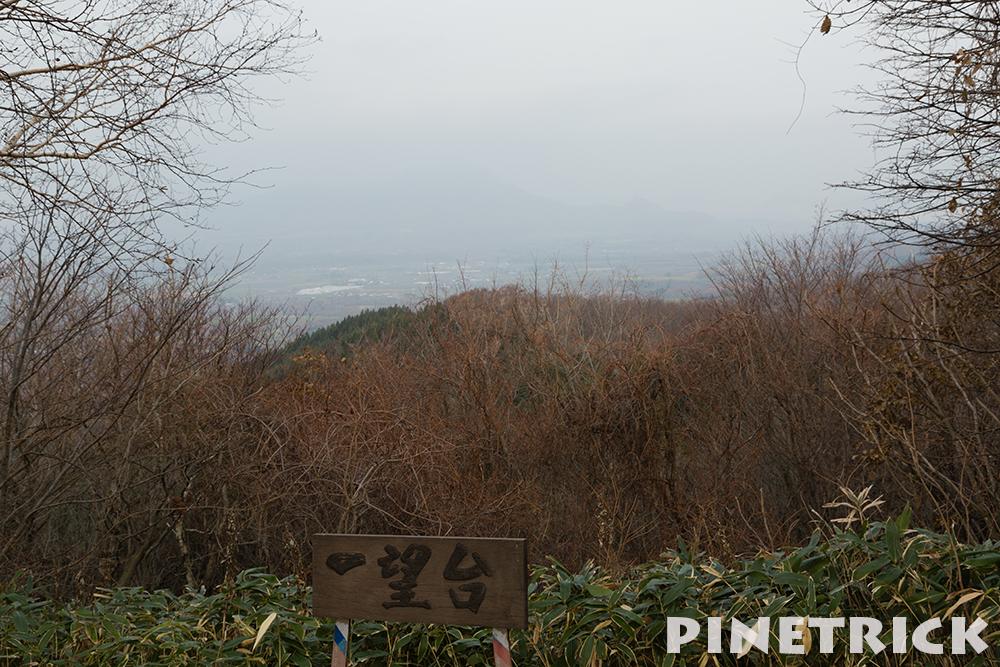 一望台 伊達紋別岳