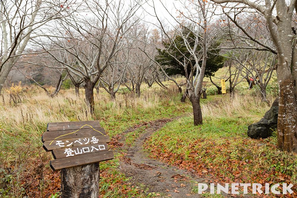 伊達紋別岳 登山口入口