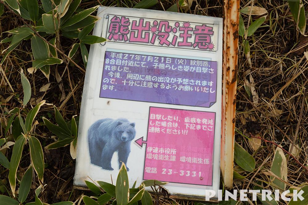 伊達紋別岳 看板 熊
