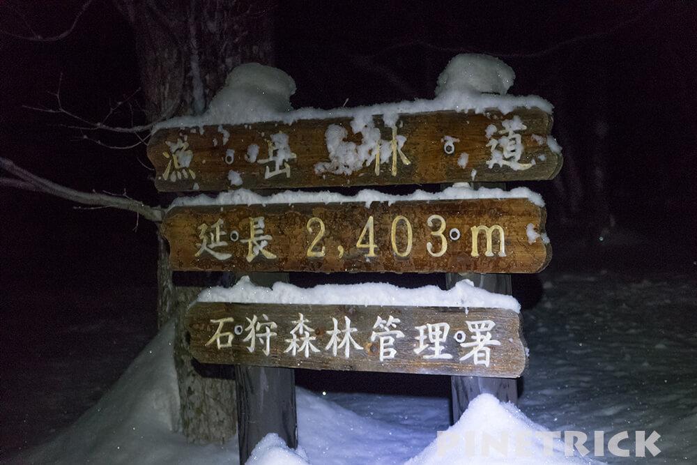 漁岳 登山口