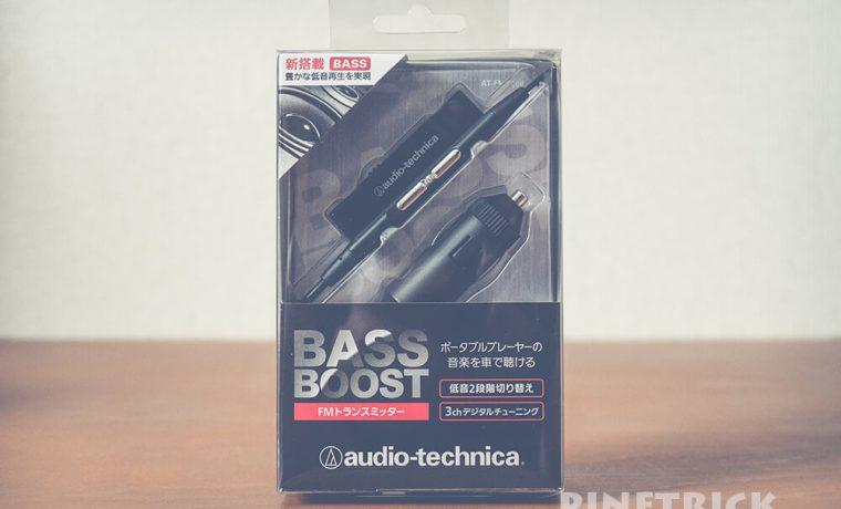 FMトランスミッター audio-technica AT-FMT200 BK オーディオテクニカ