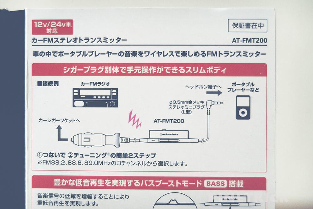 FMトランスミッター AT-FMT200 audio-technica