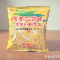パインアメ味のポテトチップス 山芳製菓 YAMAYOSHI パイン株式会社