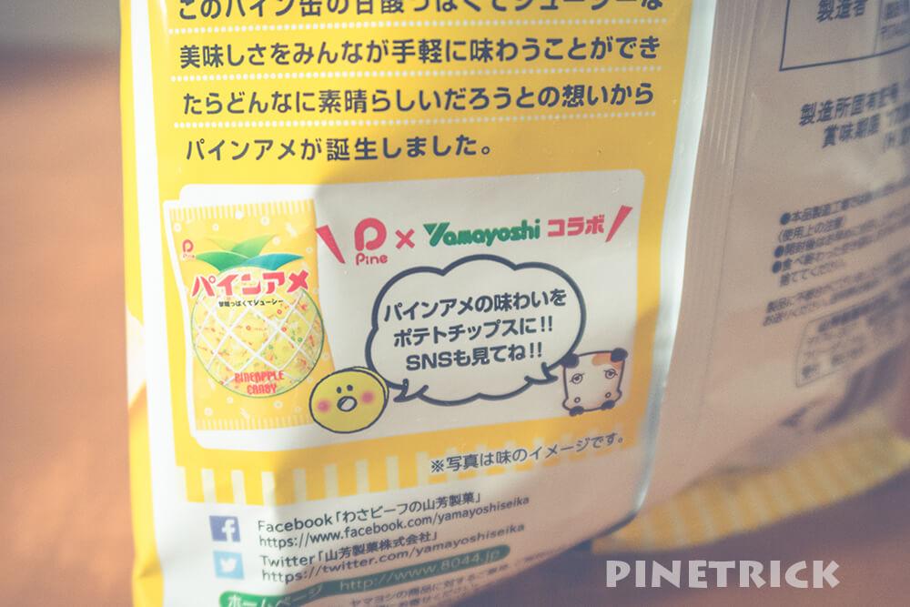 パインアメ味のポテトチップス わさビーフ YAMAYOSHI 山芳