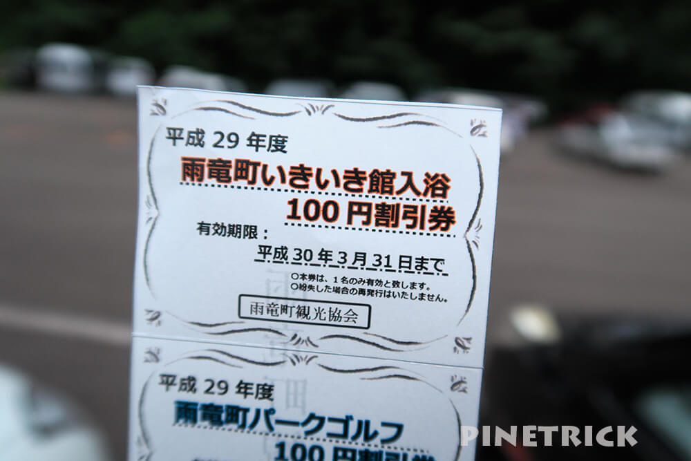 雨竜町 100円割引券 いきいき館