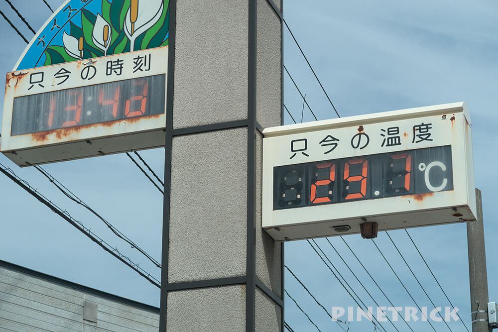 雨竜町 最高気温