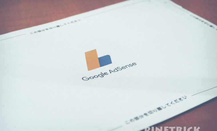 Google Adsense 個人識別番号 PINコード