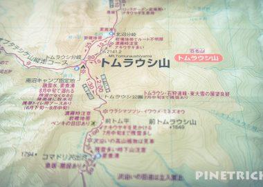 GPS ログ 結合 轍 wadachi