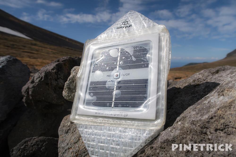 ソーラーパフ ランタン型ライト テント泊