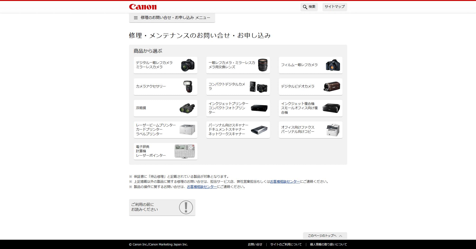 修理・メンテナンスのお問い合せ・お申し込み PowerShot G7 X Mark II canon
