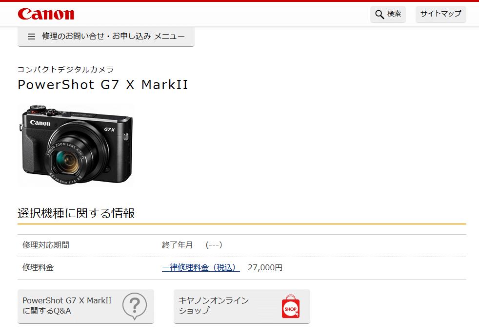 一律料金 27,000円 PowerShot G7 X Mark II 修理費用