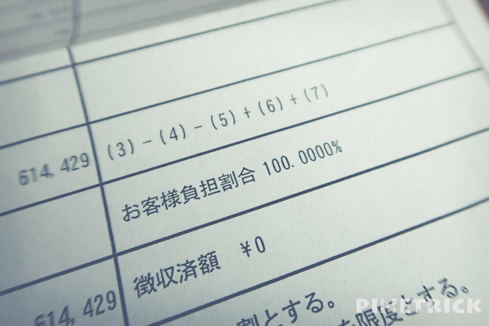NTT 電柱 移設 費用 高額
