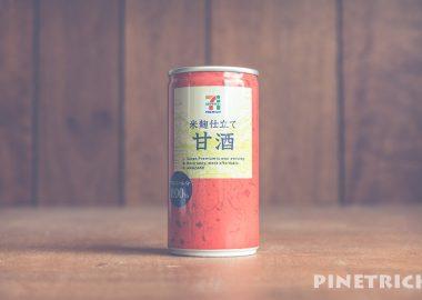 セブンプレミアム 米麹仕立て甘酒 190ml