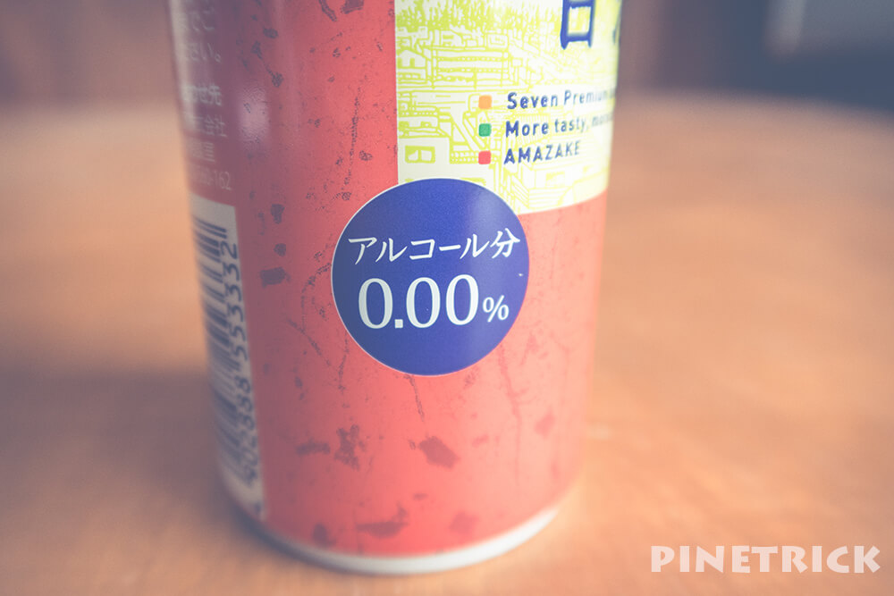 甘酒 0% アルコール