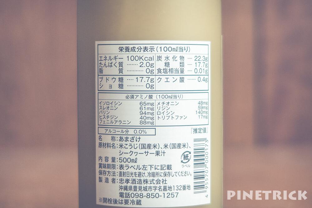 忠考酒造  シークヮーサー黒甘酒 黒麹