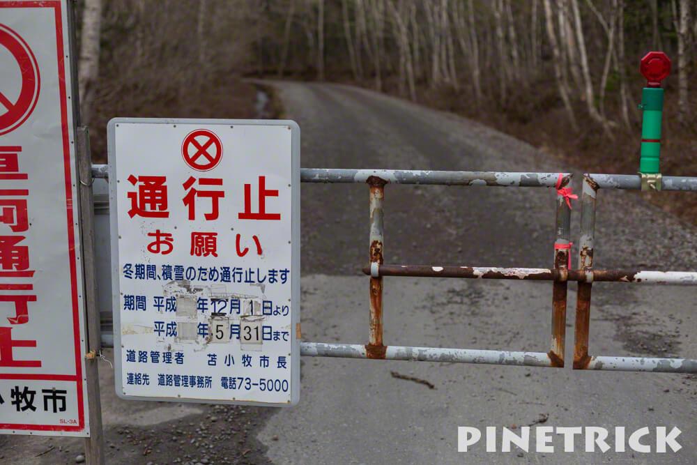 樽前山 登山 5合目ゲート 冬季 通行止め