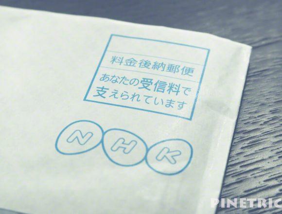 NHK 受信契約 解約 受信料