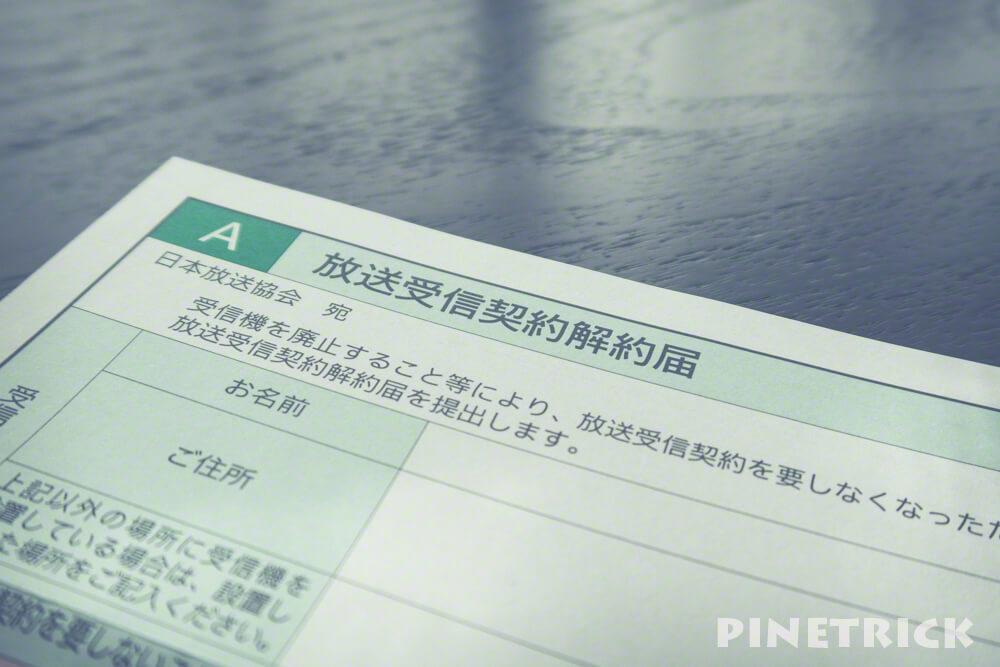 NHK 受信契約 解約 放送受信契約解約届