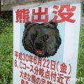 熊鈴持って神居尻山(Bコース→Aコース)