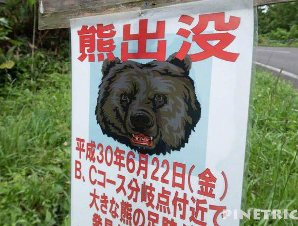神居尻山 登山口 熊出没