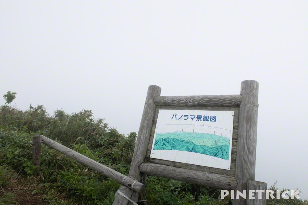 神居尻山 登山 BC分岐 靄 ガスガス