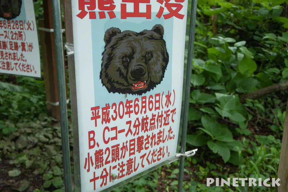 神居尻山 登山口 熊出没 注意