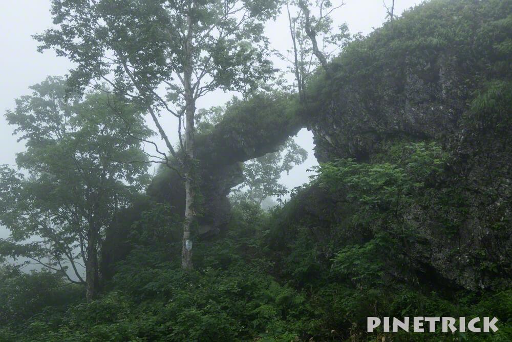 昆布岳 メガネ岩 めがね岩 霧