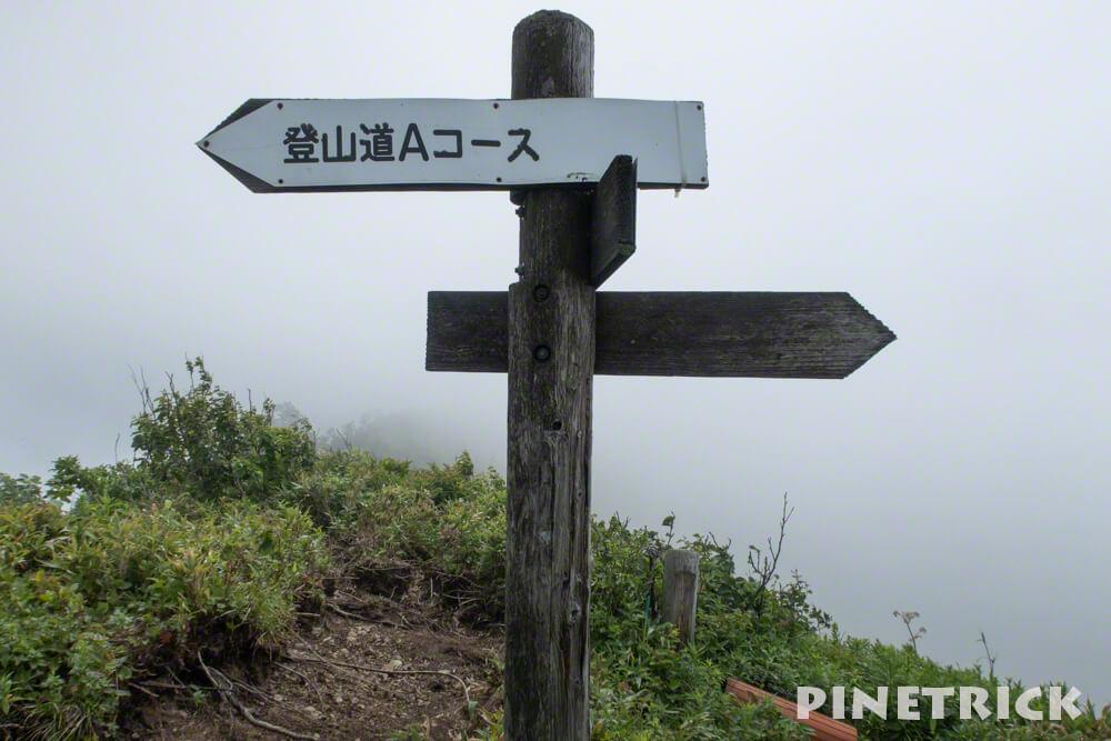 神居尻山 登山 ピンネシリ分岐 Aコース