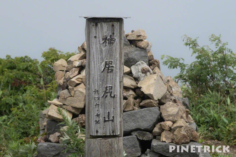神居尻山 山頂 登山 標識