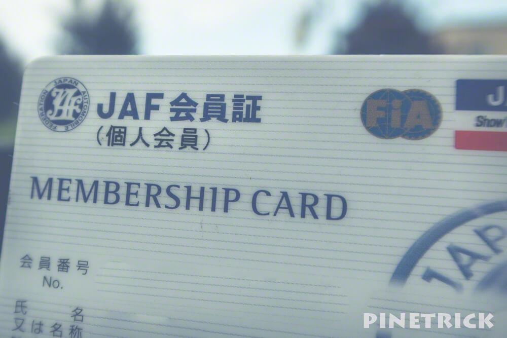 JAF  パンク 会員証 バッテリーあがり