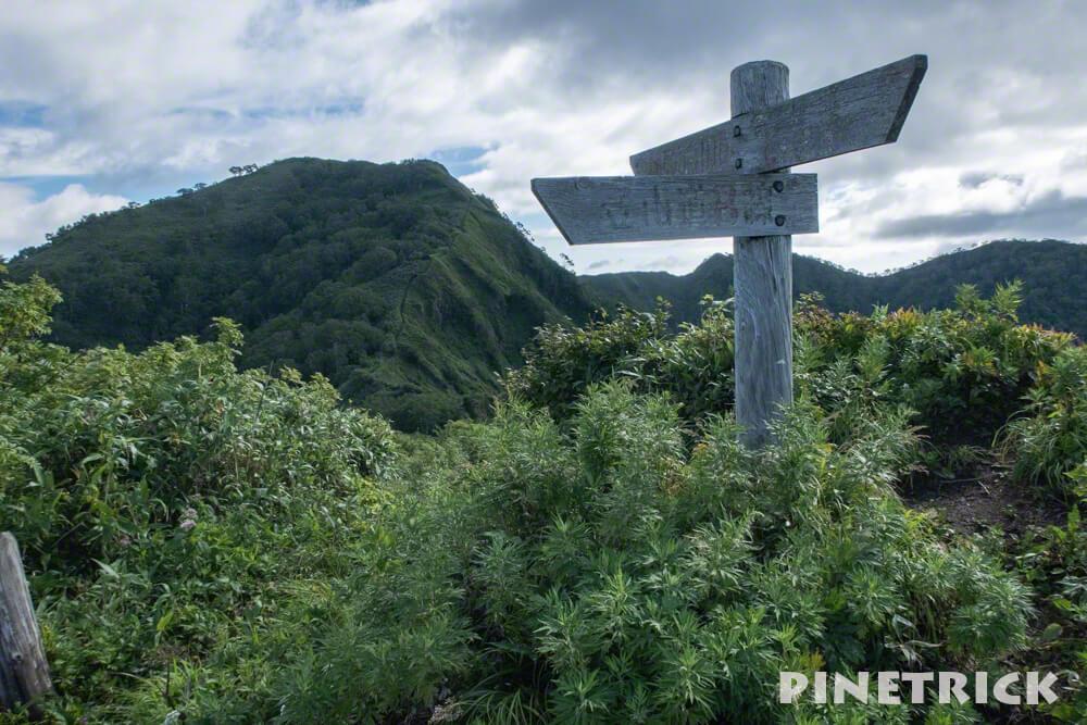 神居尻山 標識 登山