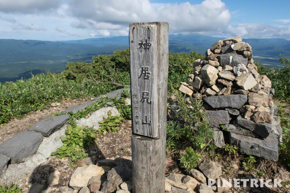 神居尻山 登山 山頂標識