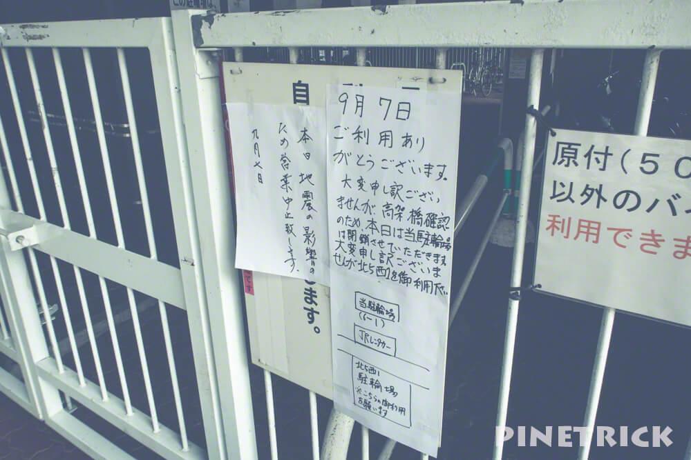 北海道胆振東部地震 駐輪場 自転車 札幌市