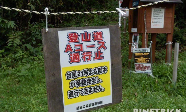 通行止め 立ち入り禁止 台風21号