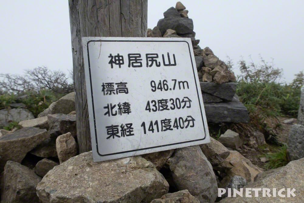 神居尻山 山頂 登山