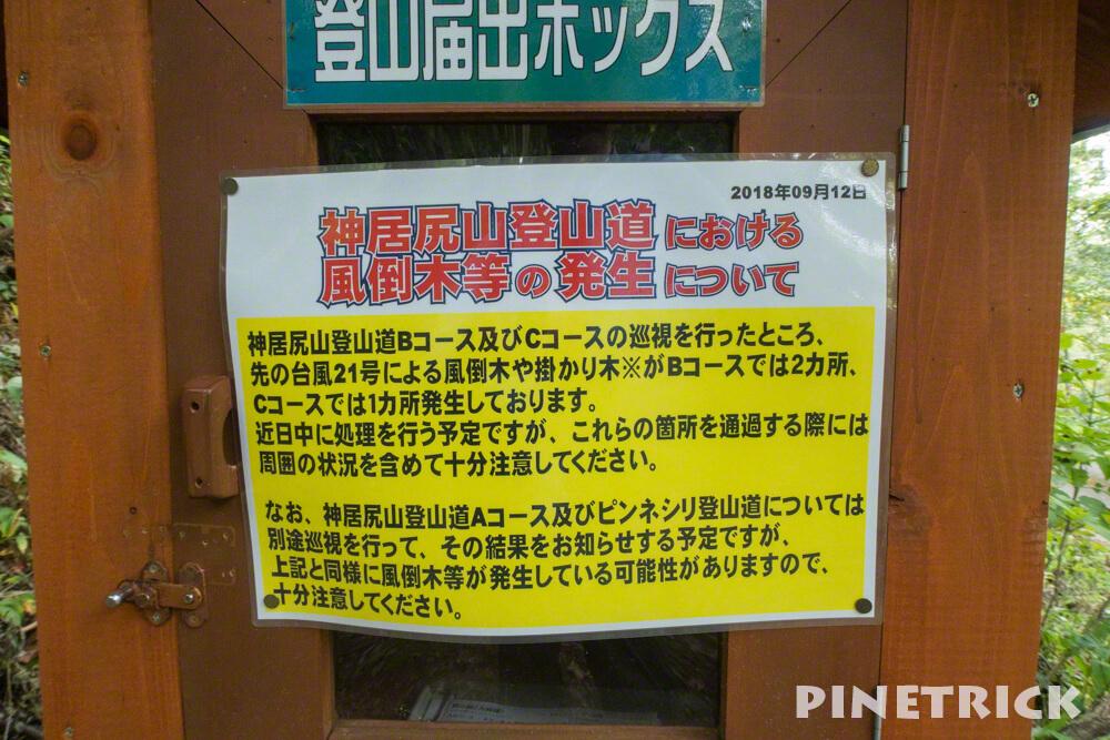 神居尻山 風倒木 登山 台風21号