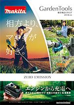 makita 草刈機 充電式 マキタ 園芸商品 カタログ