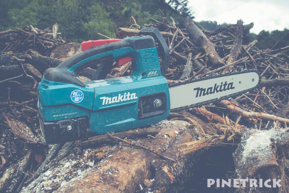 マキタ  MUC254DZ 充電式チェーンソー 青 スプロケットノーズバー仕様 ガイドバー250mm 本体のみ 流木 薪ストーブ 無料 定山渓ダム