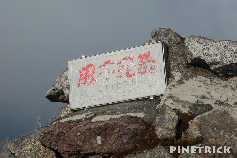 風不死岳 登山 山頂 標識