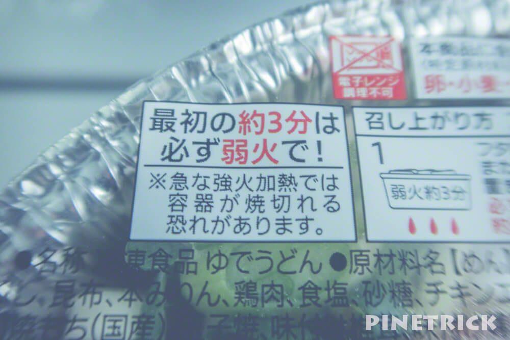 セブンイレブン 鍋焼うどん 関西風 アウトドア 車中泊 キャンプ飯 コンビニ飯 アルミ