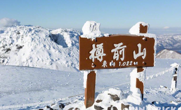 樽前山 東山山頂 標識 溶岩ドーム 冬 2019年 1月 青空 白