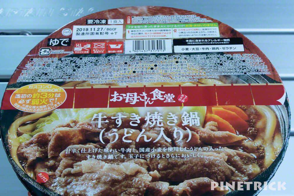 ファミリーマート 牛すき焼き鍋(うどん入り)