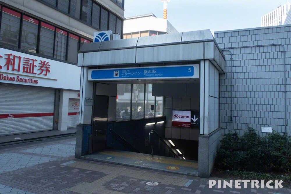 市営地下鉄横浜戦 ブルーライン 横浜駅