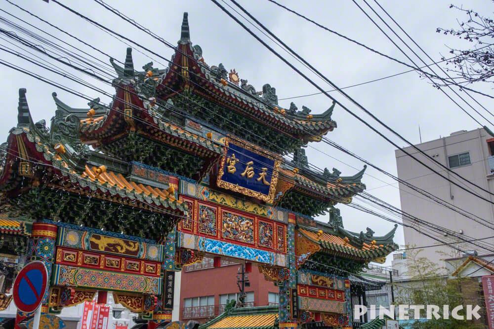 横浜中華街 馬祖廟 天后宮 電線 迷惑 景観